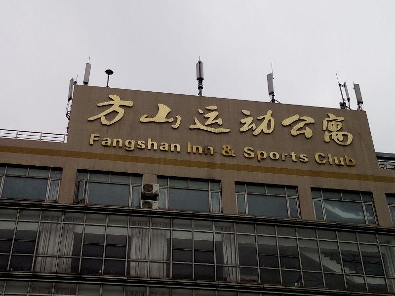 南京方山运动公寓