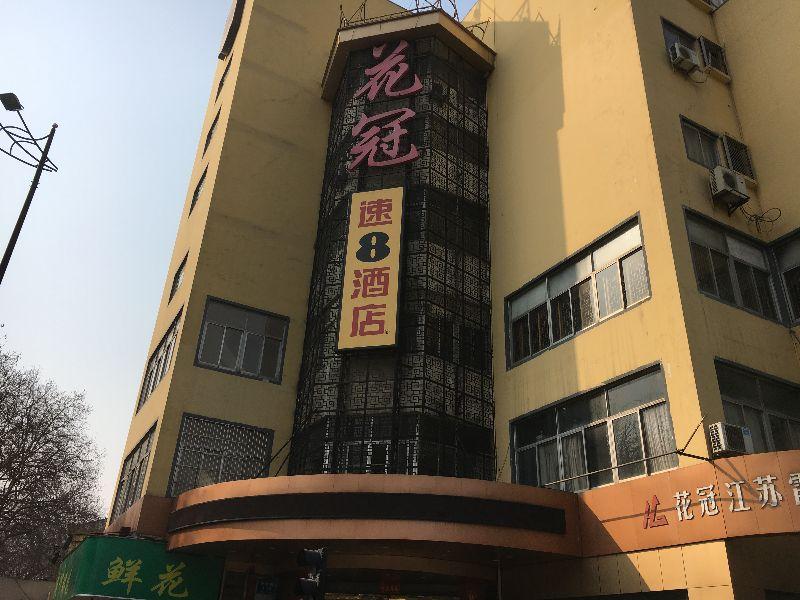 速8酒店南京花冠夫子庙店