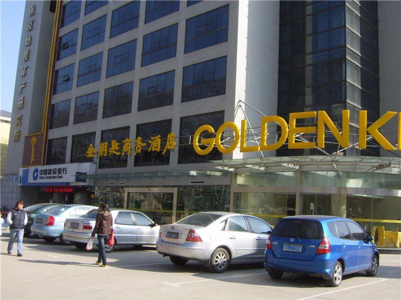 南京金钥匙商务酒店