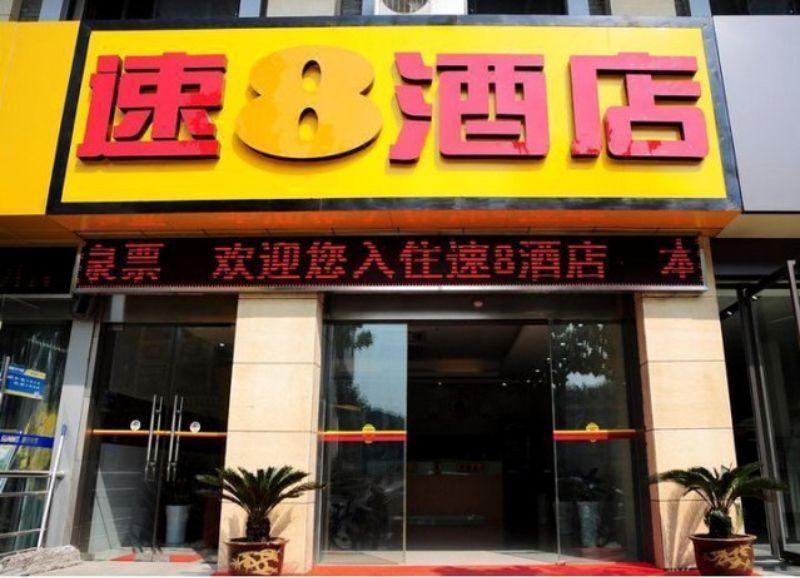 速8酒店南京汤山温泉店