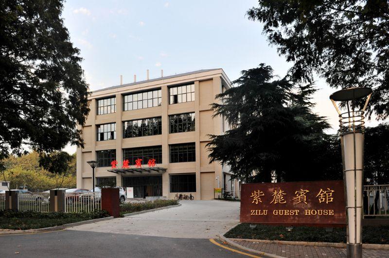 南京理工大学紫麓宾馆