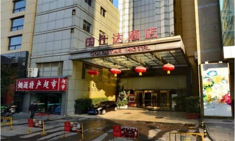 金鹰国仕达酒店(南京新街口地铁站店)