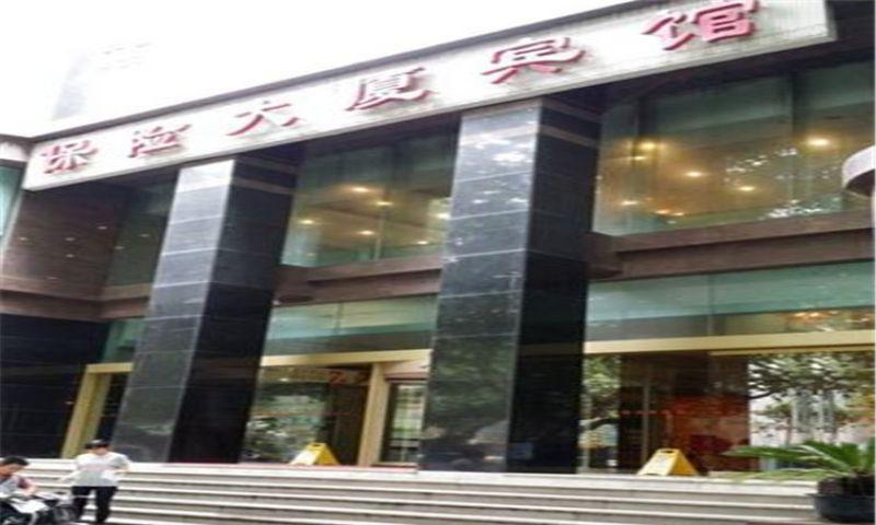 南京保险大厦宾馆